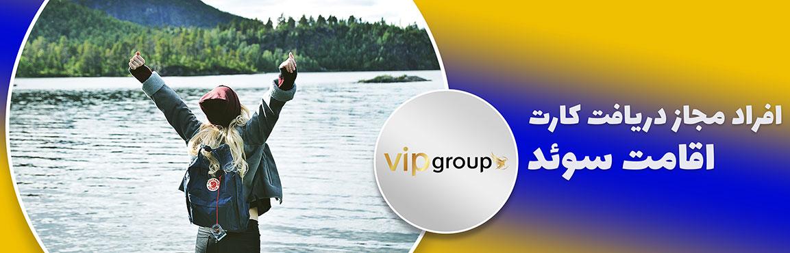 افراد-مجاز-دریافت-کارت-اقامت-سوئد