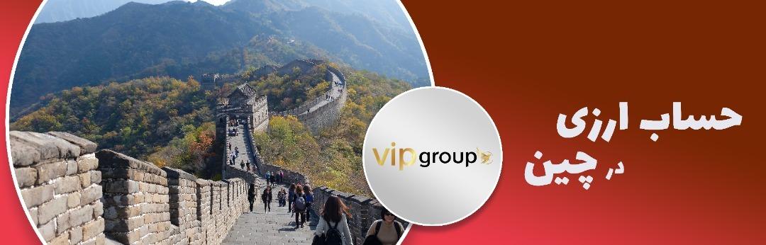 حساب ارزی در چین