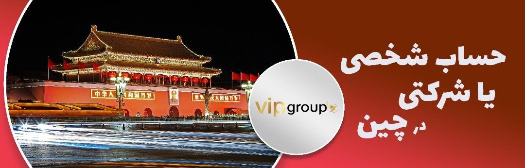 حساب شخصی یا شرکت در چین