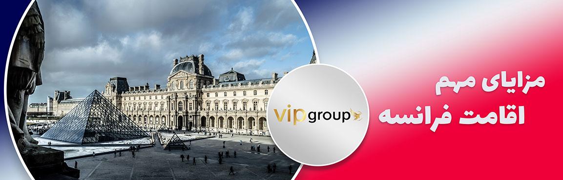 مزایای-مهم-اقامت-فرانسه