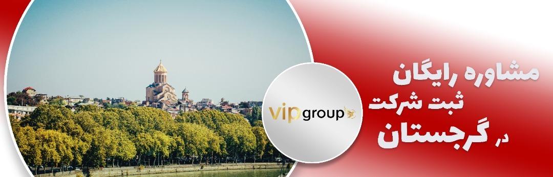 مشاوره رایگان ثبت شرکت در گرجستان
