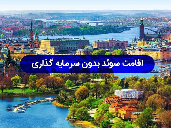 اخذ اقامت سوئد