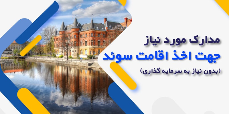 مدارک مورد نیاز جهت اخذ اقامت سوئد