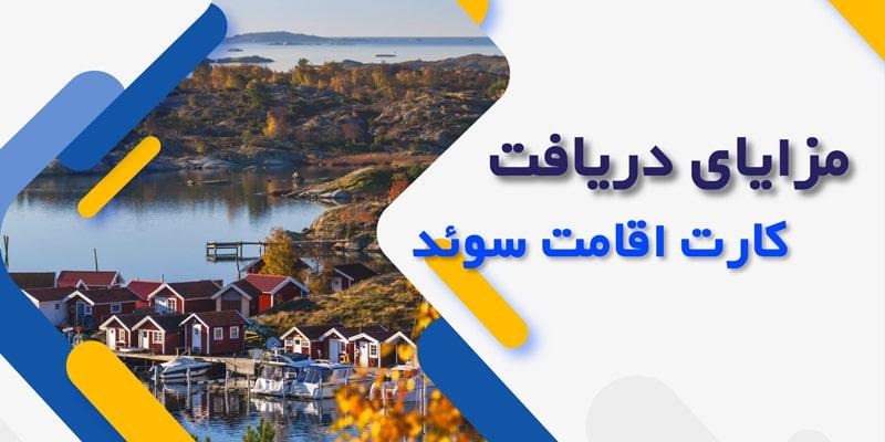 مزایای دریافت کارت اقامت سوئد