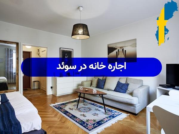 اجاره خانه در سوئد