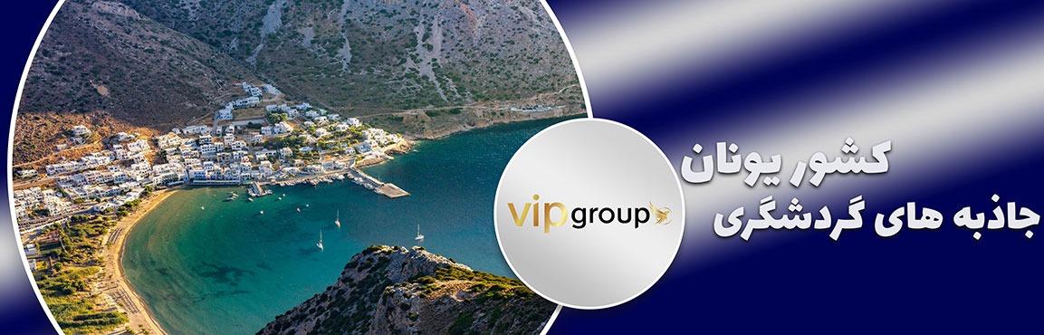 جاذبه-های-گردشگری-کشور-یونان