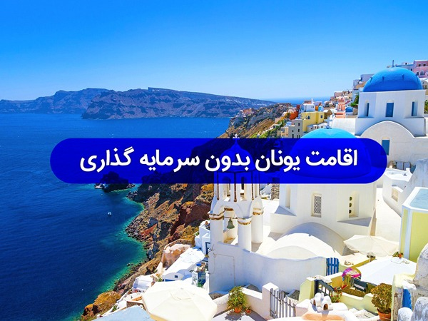 اقامت یونان بدون سرمایه گذاری