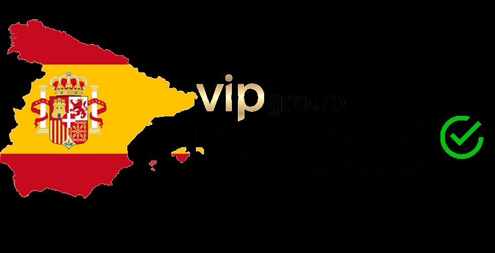 اقامت اروپا اسپانیا