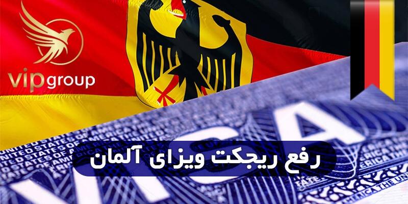 رفع ریجکتی ویزای آلمان