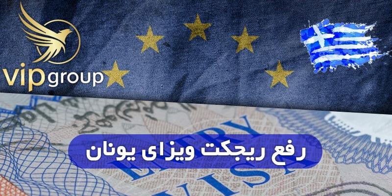 رفع ریجکتی ویزای شینگن یونان