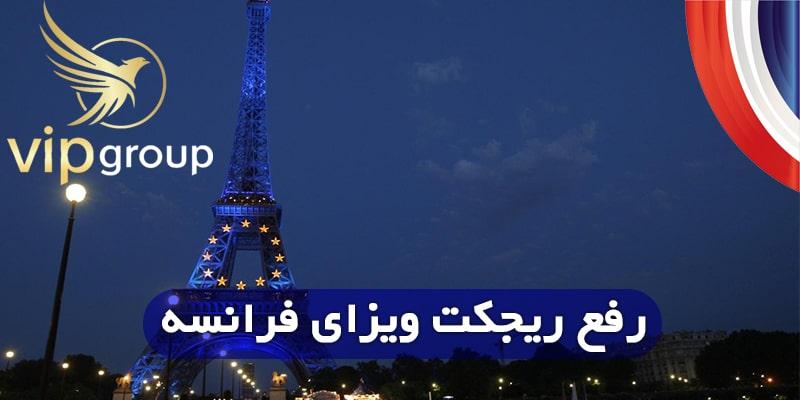 رفع ریجکتی ویزای شینگن فرانسه